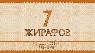 7-Jirafov-776x440