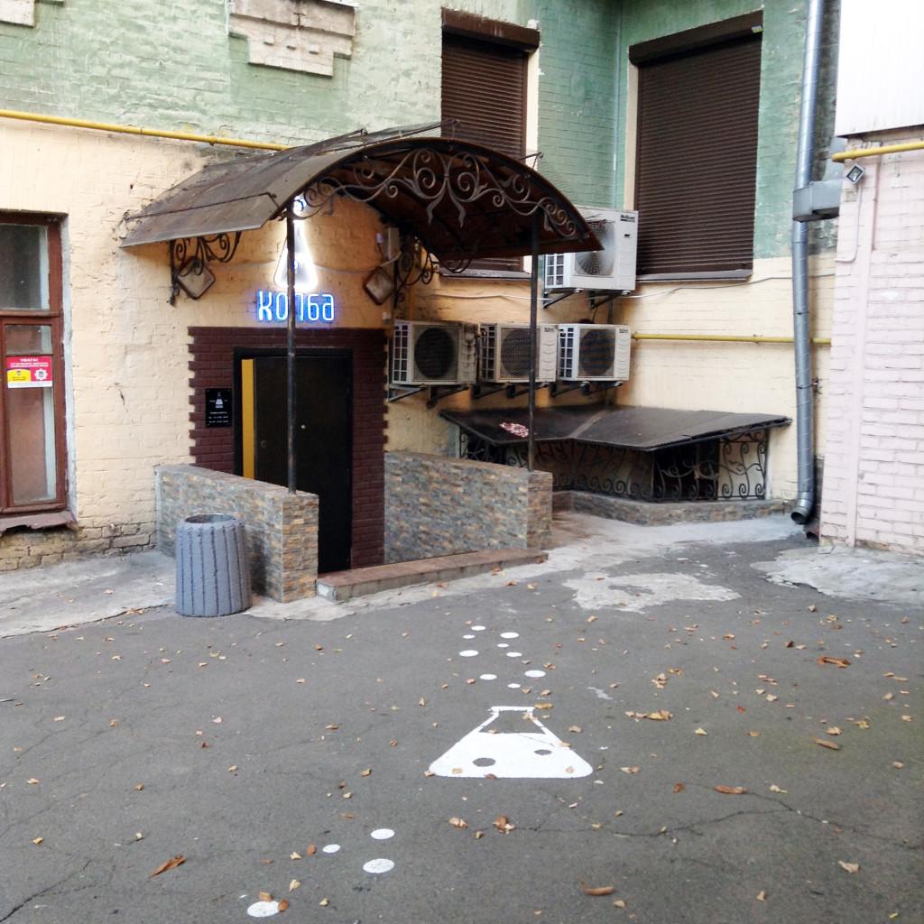Кальян-бар Колба на Саксаганского в Киеве