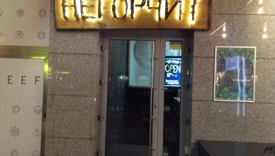 Бар Негорчит Киев - вид с улицы