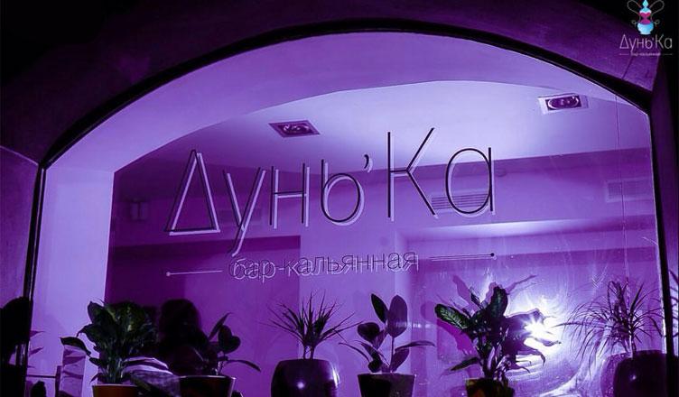 Логотип кальянной Дунь'ка в Харькове