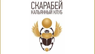 Логотип кальянной Скарабей
