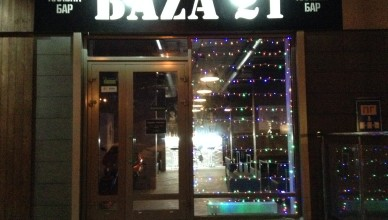 Кальян-бар База 21 в Киеве