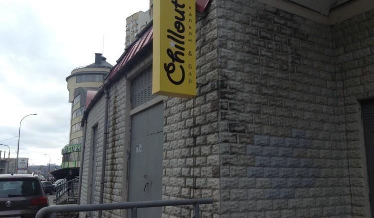 Кальянная Chillout Киев, Позняки