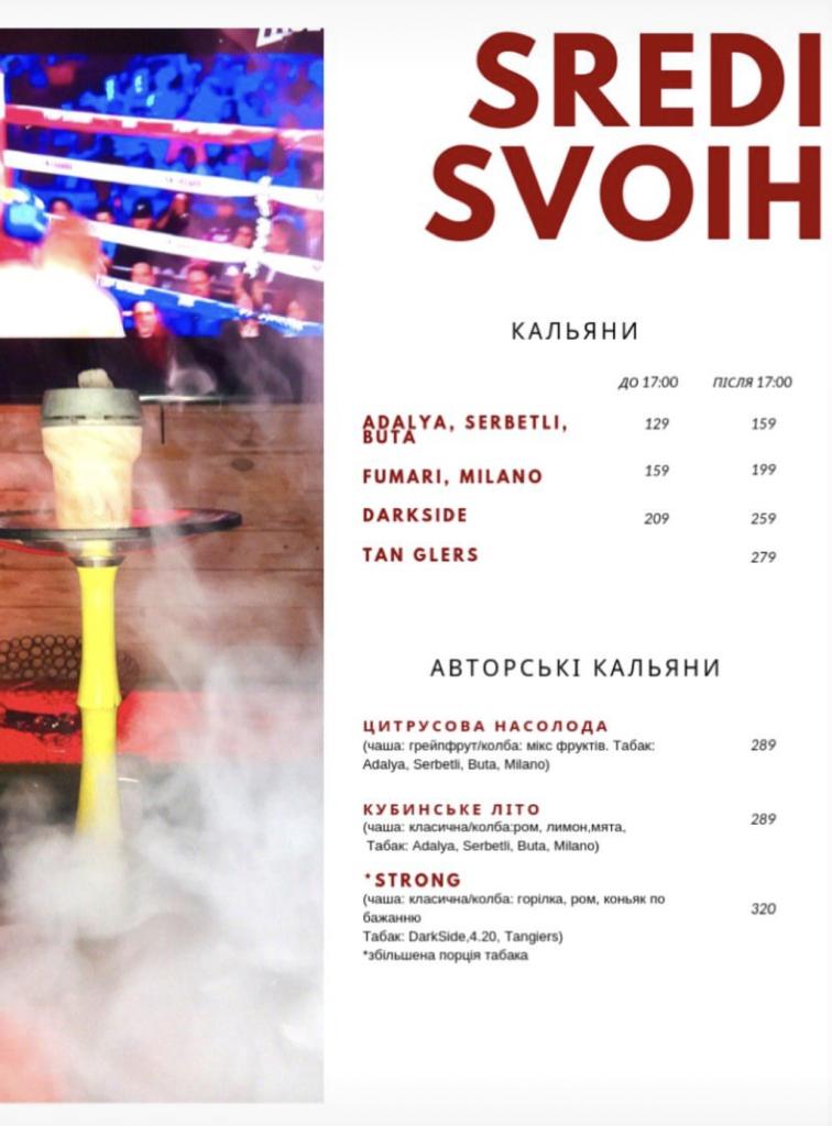 Кальянное меню Среди Своих Киев
