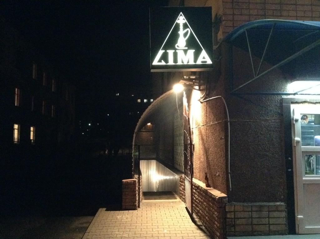 Вход в кальянную Lima Hookah (Лима Хука)