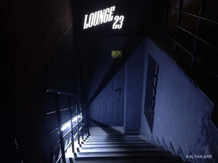 Вход в кальянную Lounge 23