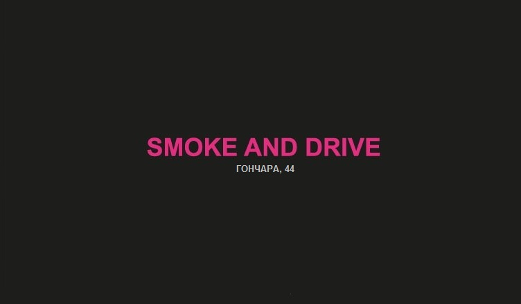smoke-and-drive-logo