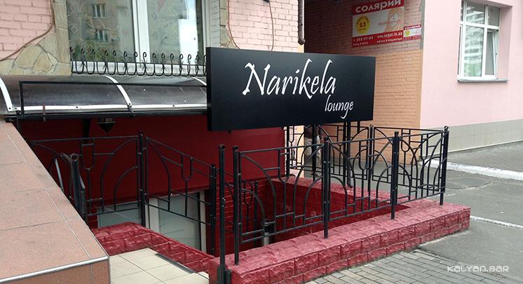 Кальянная Narikela (Нарикела) — вид с улицы Княжий Затон