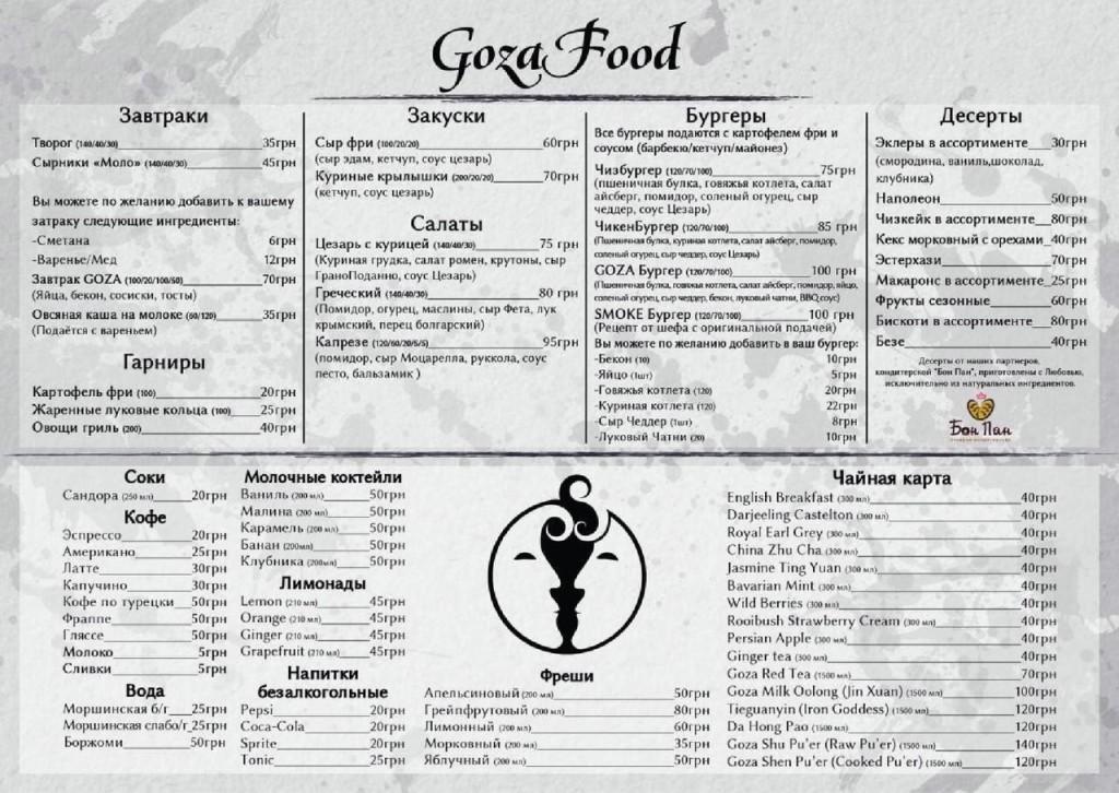 goza-menu-4