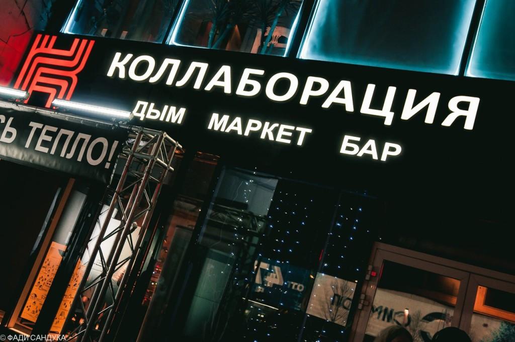 Кальянная Коллаборация: вид с улицы