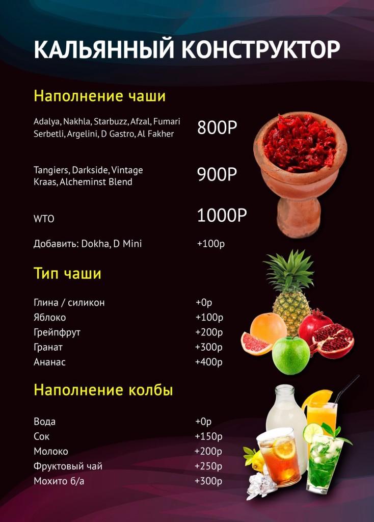 Цены на кальянное меню в Курилах на Профсоюзной