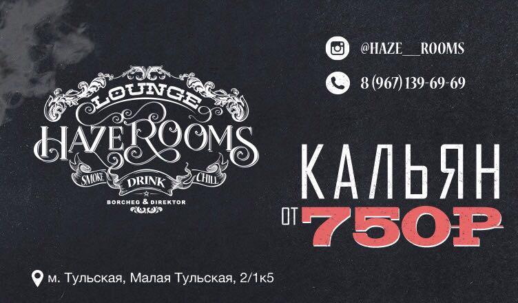 Кальянная Haze Rooms