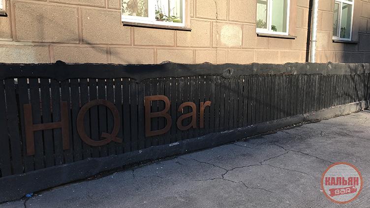 Вид на HQ Bar с улицы Федорова