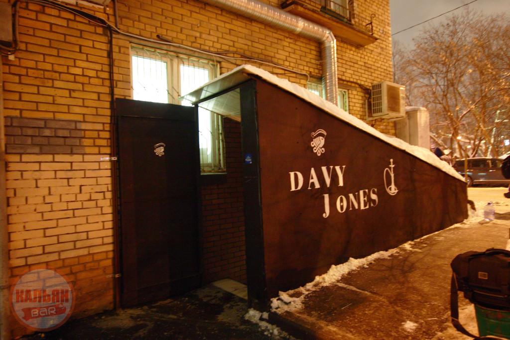 Фасад кальянной Davy Jones в Москве