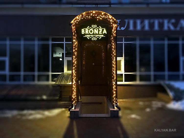 Вход в кальянную Bronza Hookah