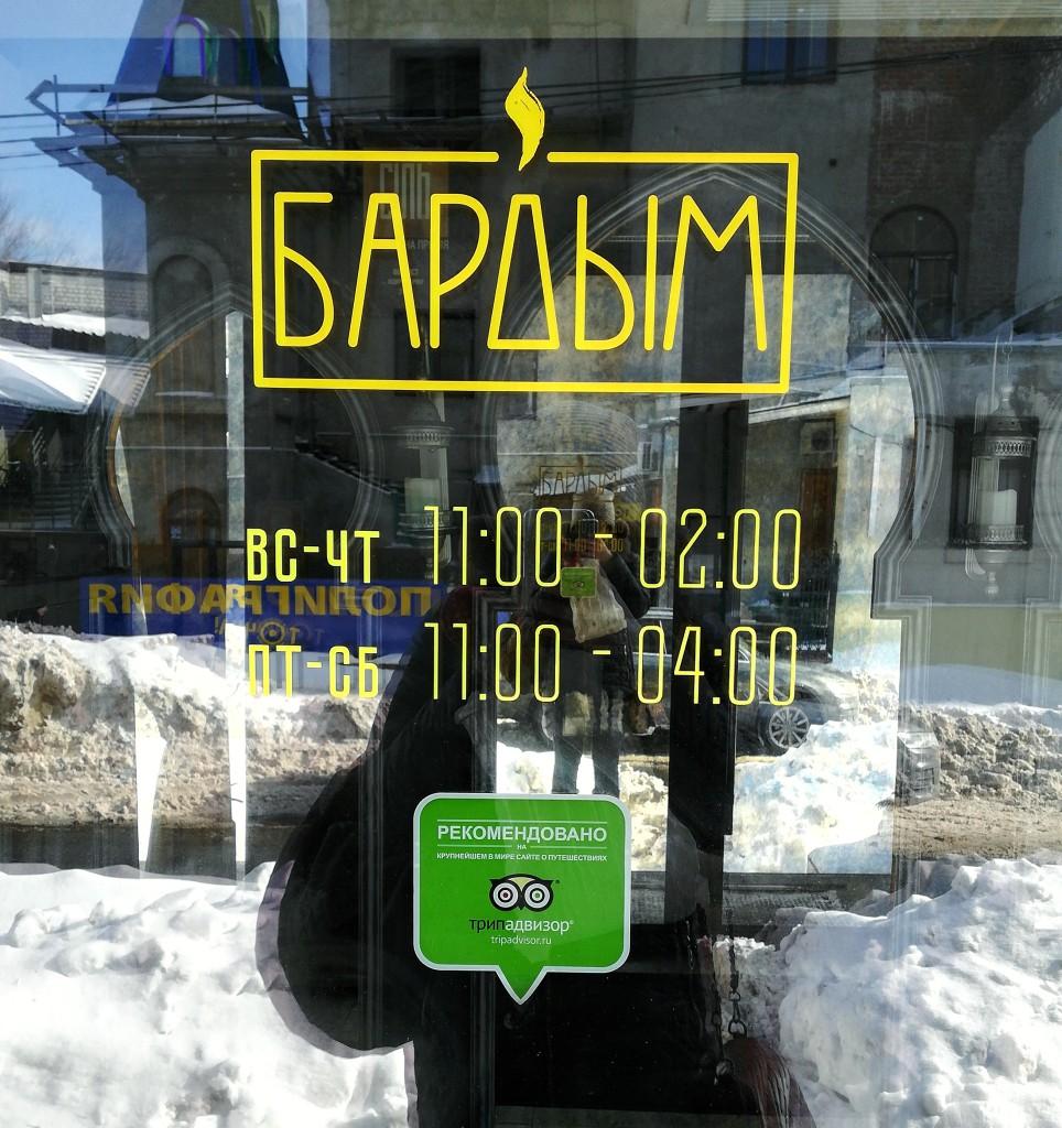 БАРДЫМ на Рымарской в Харькове