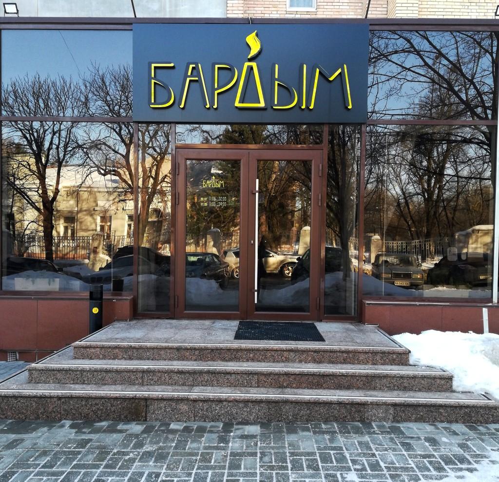 БАРДЫМ на Пушкинской