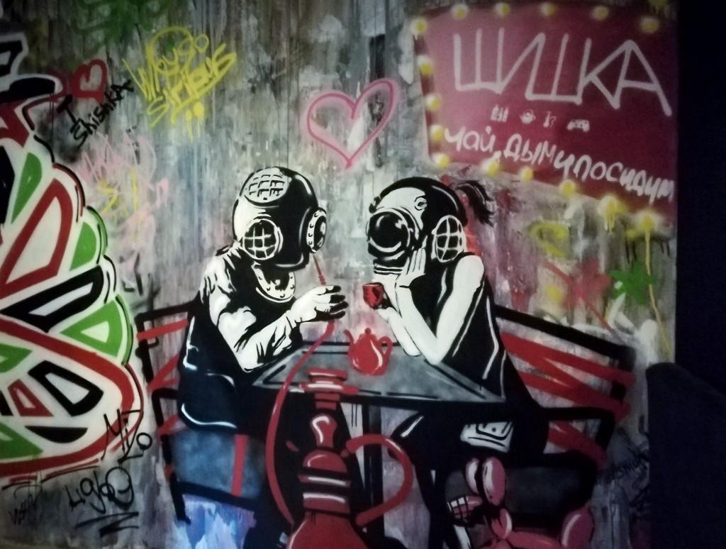 """Граффити в кальянной Шишка """"Чай, дым и посидим"""""""