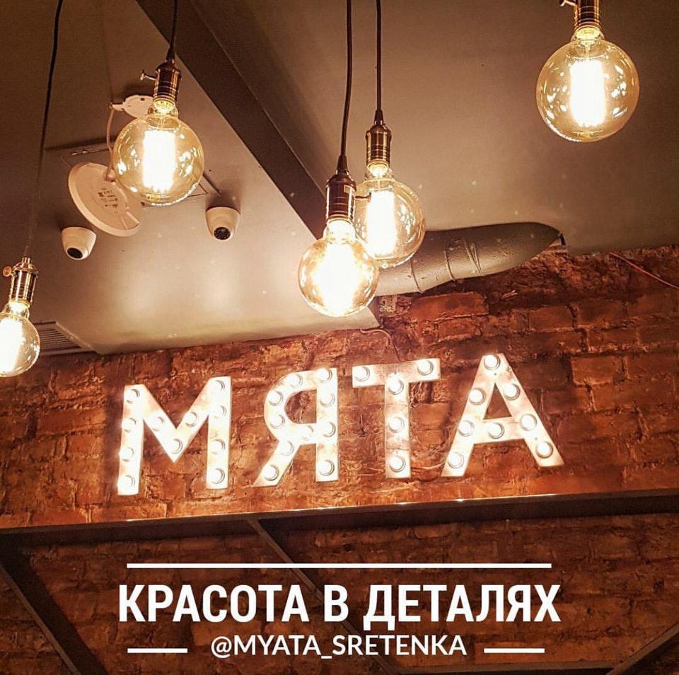 myata_sretenka_2