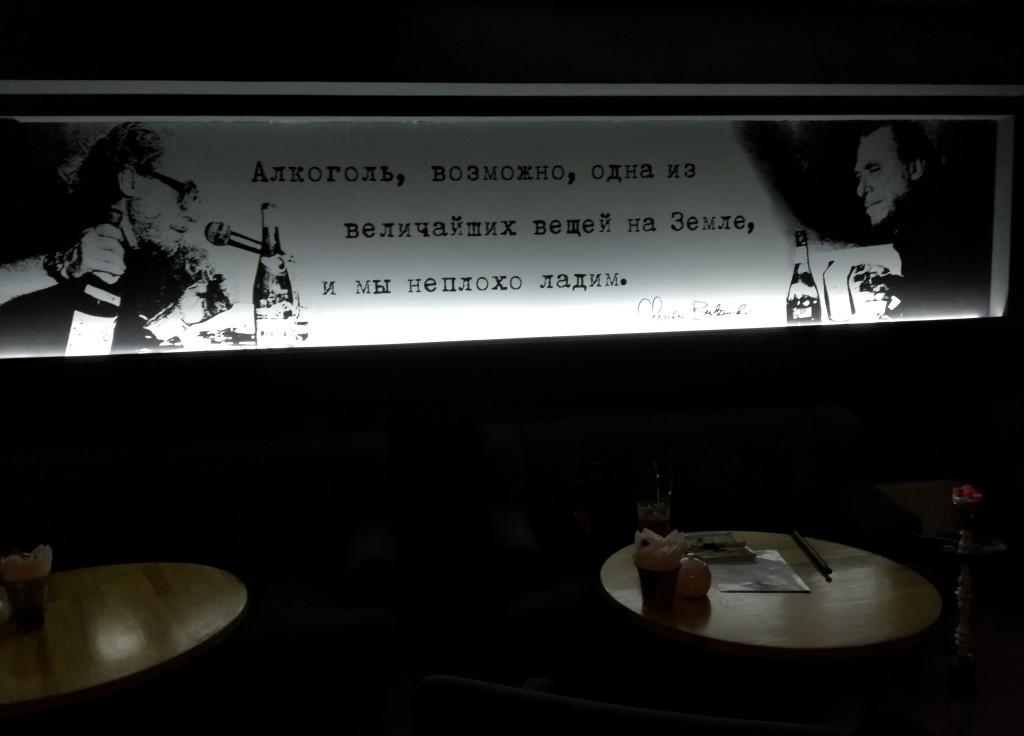 Цитата Чарльза Буковски на стене