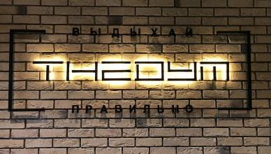 The Dym - кальянная в Киеве на Оболони