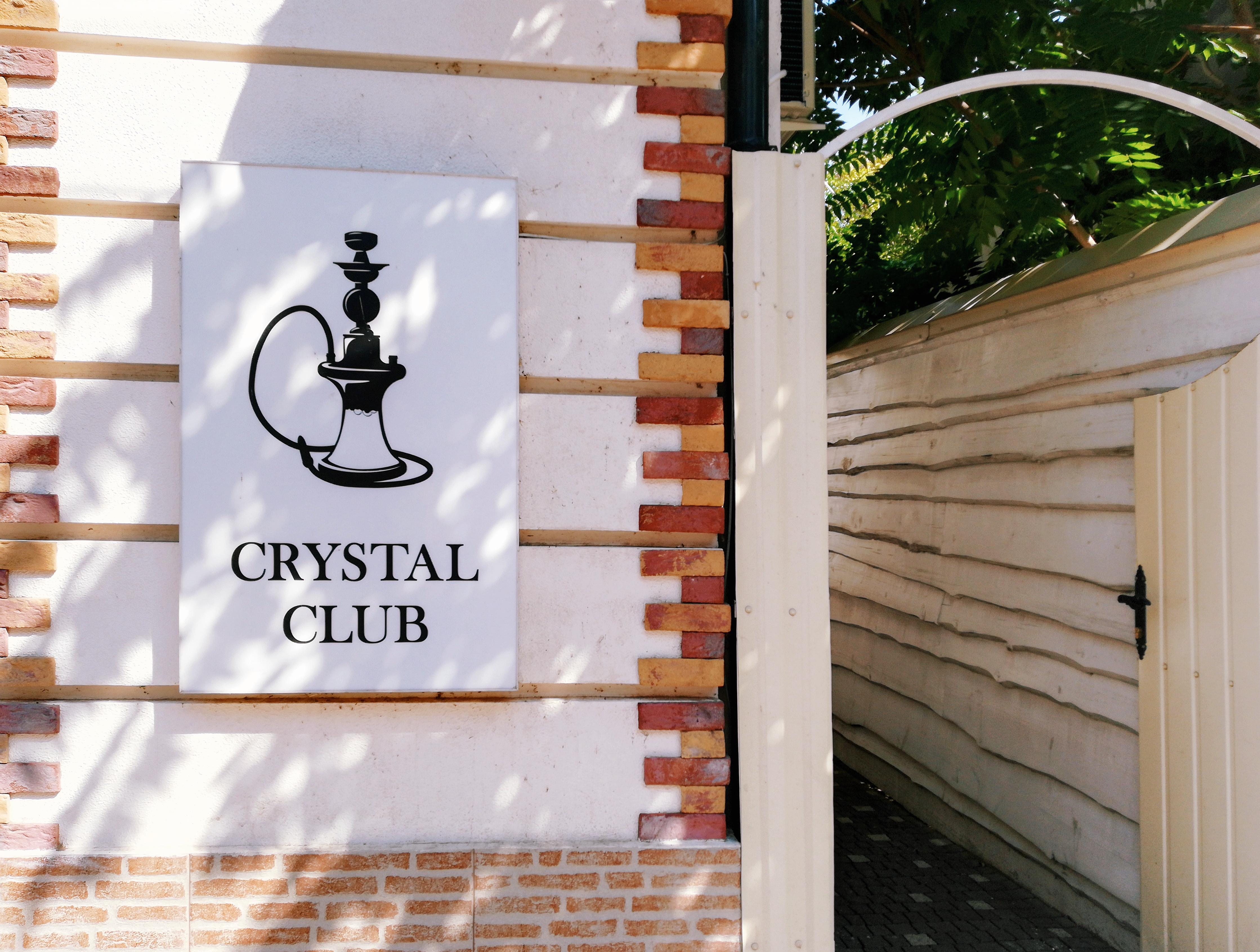 кальянный клуб