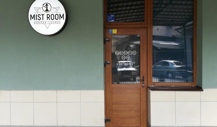 Mist Room Ивано-Франковск