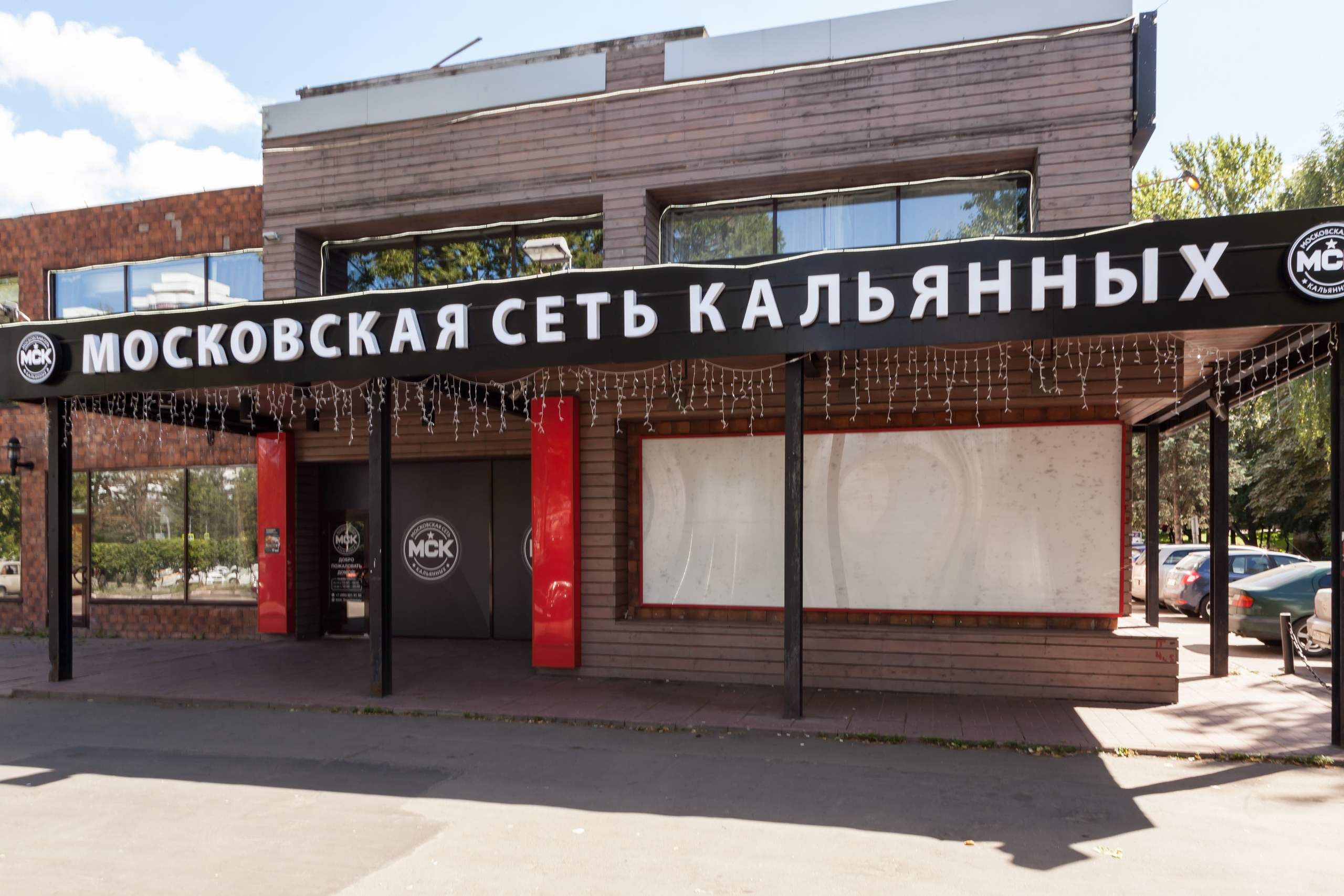 Московская Сеть Кальянных - интерьер на Севастопольском пр-те - Вид с улицы