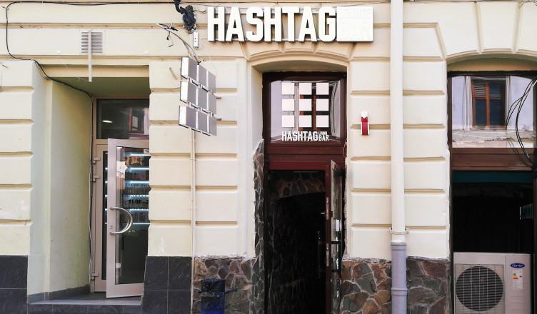 Hashtag Lounge Bar — Львов