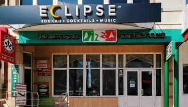Кальян-бар Eclipse — Винница