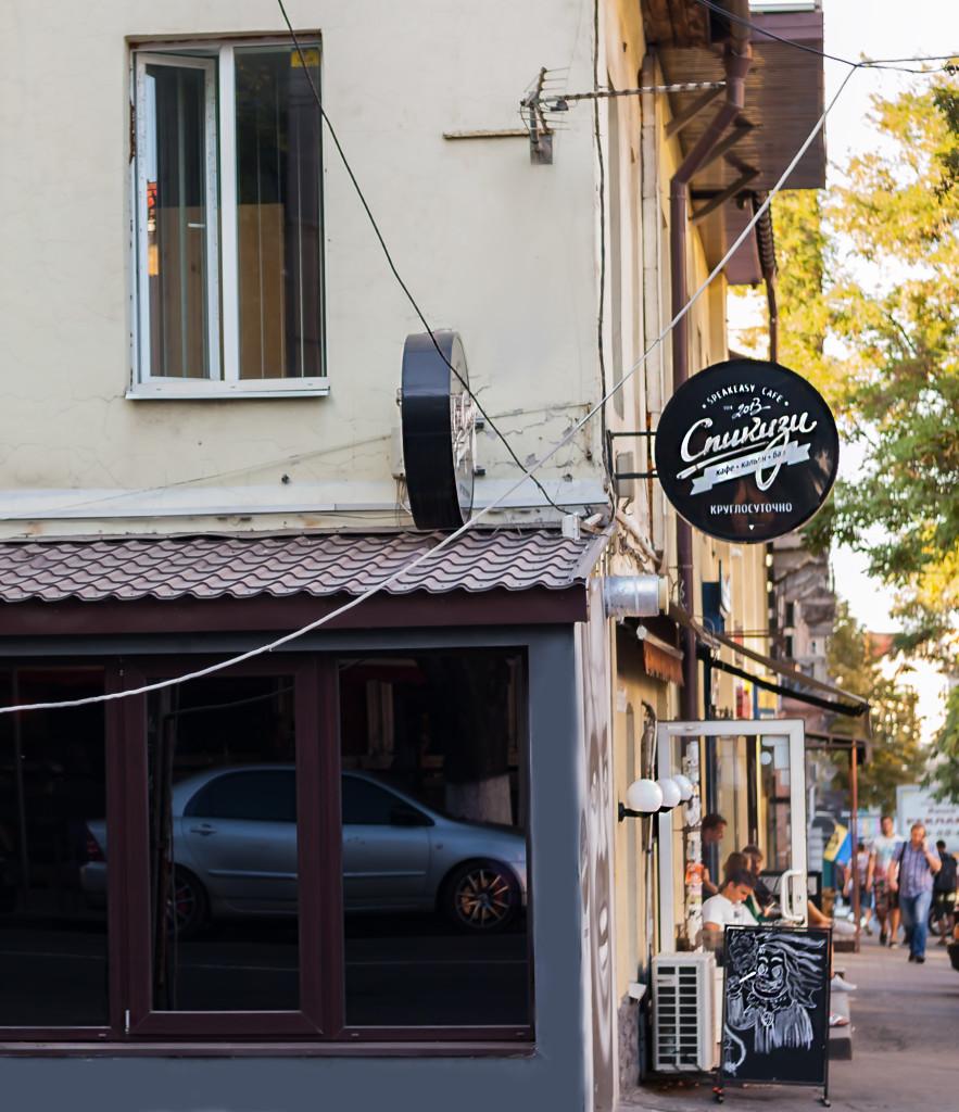 Вид с улицы на кальянную SpeakEasy Днепр