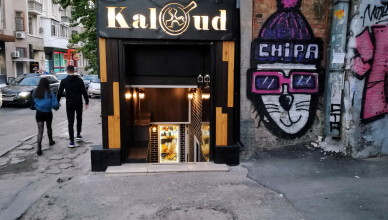 Lounge Bar Kaloud — Харьков