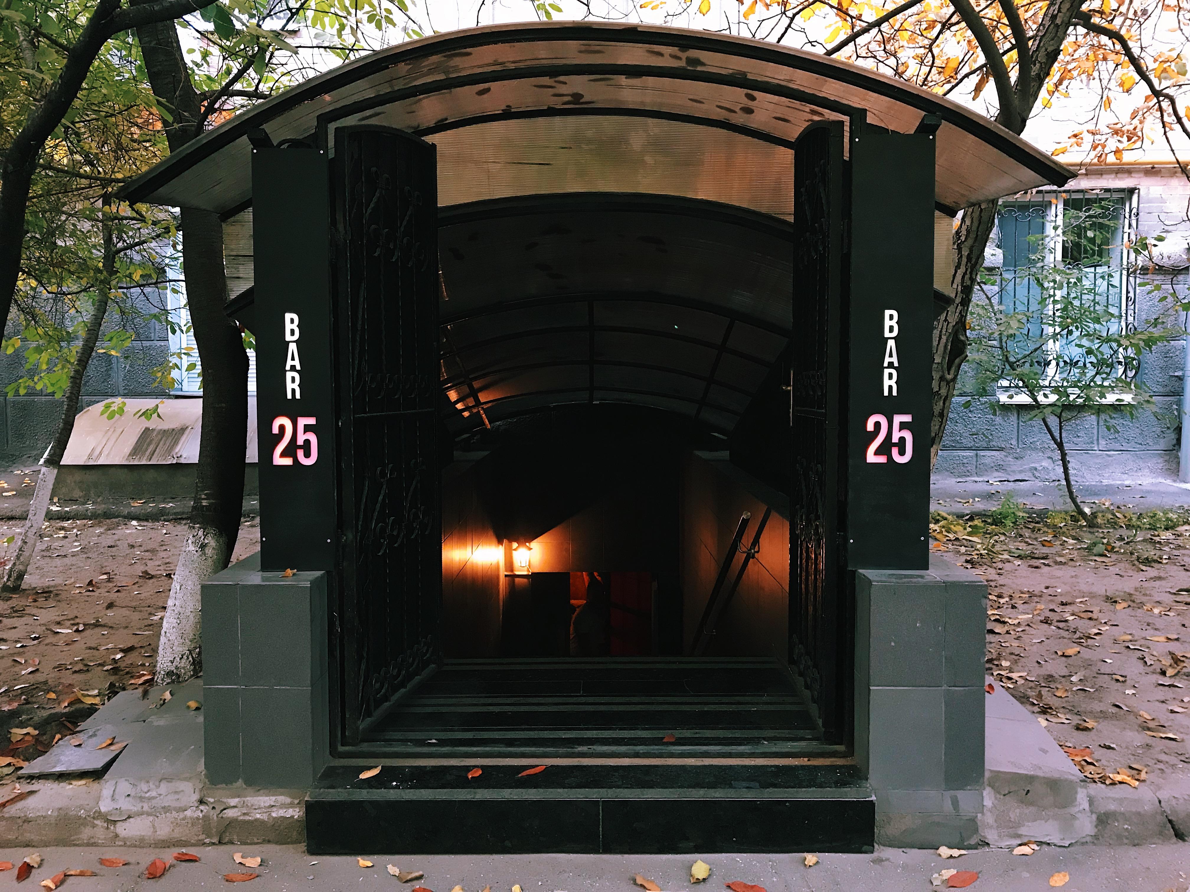 Вход в Бар 25