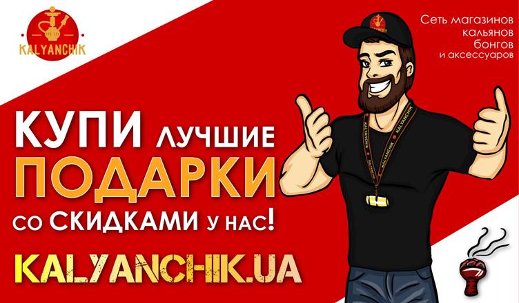 Магазин Кальянчик.юа