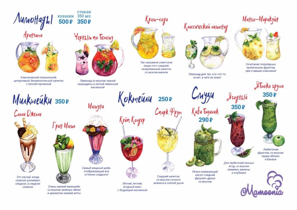 mamoonia_menu_062019_1