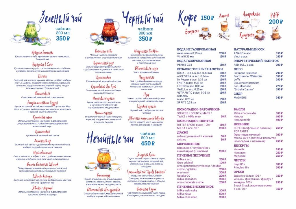 mamoonia_menu_062019_2