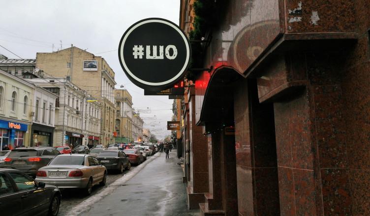 ШО Бар — Харьков
