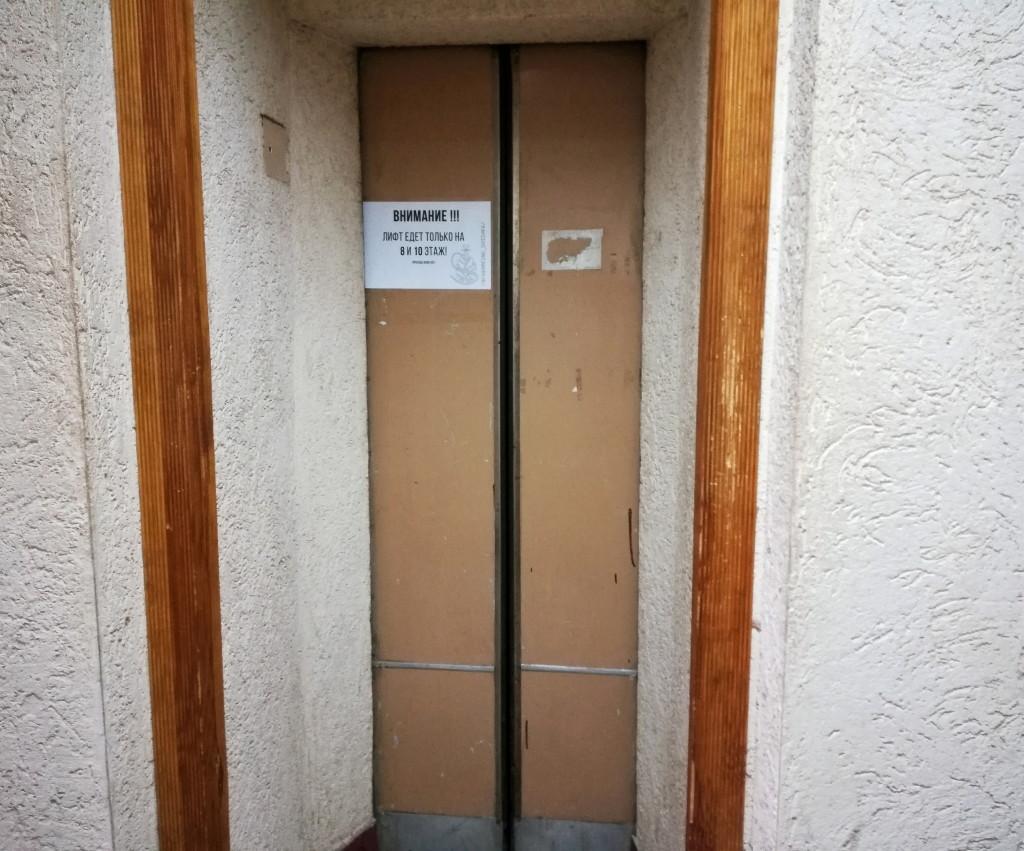 Такую надпись встретите на двери нужного лифта