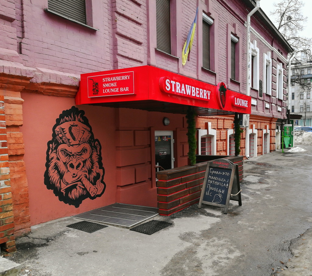 Вход в Strawberry Lounge