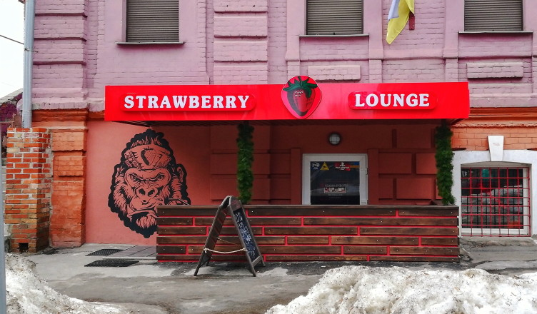 Strawberry Lounge — Харьков