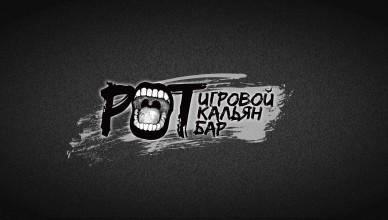 Рот — Харьков, игровой кальян-бар