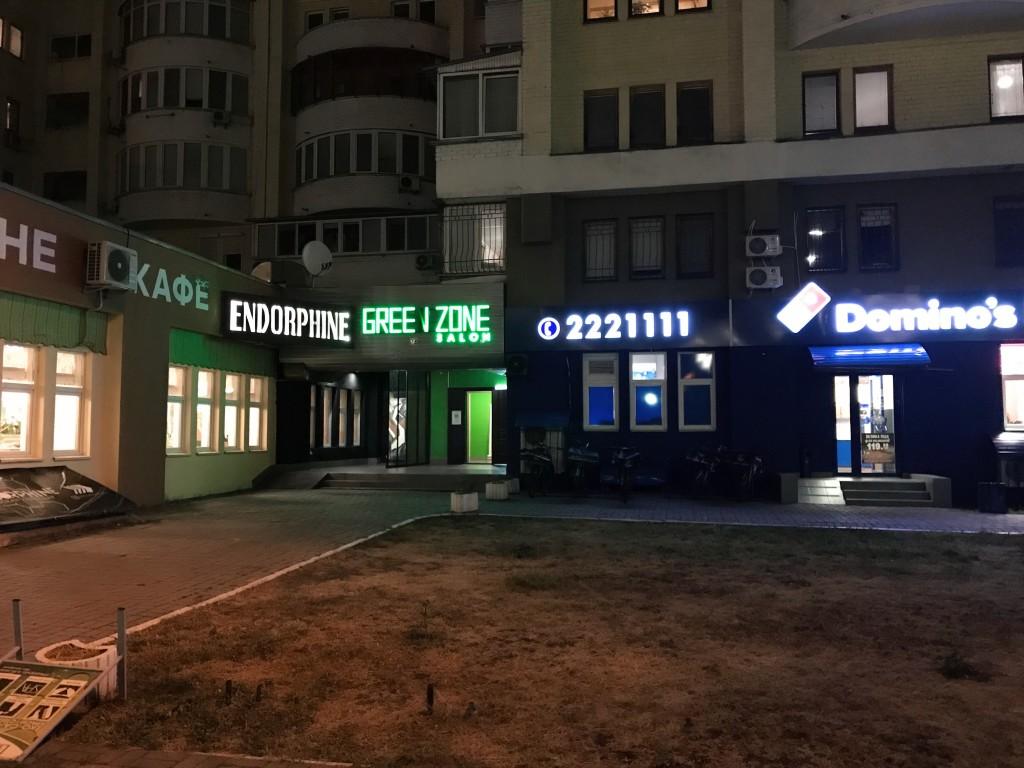 Вид с проспекта Героев Сталинграда на кальянную Endorphine