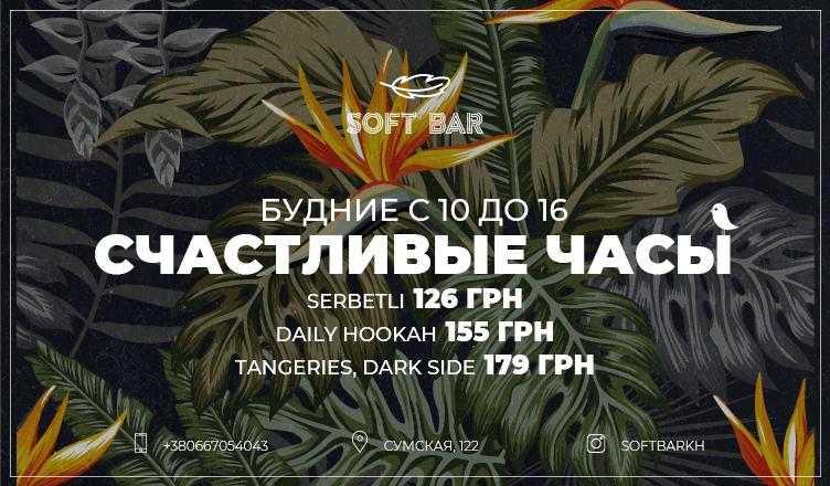 Soft Bar Харьков — стильное заведение с отличной кухней