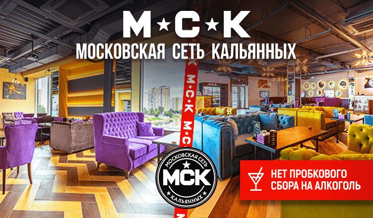 Кальянные Москвы — Московская Сеть Кальянных МСК