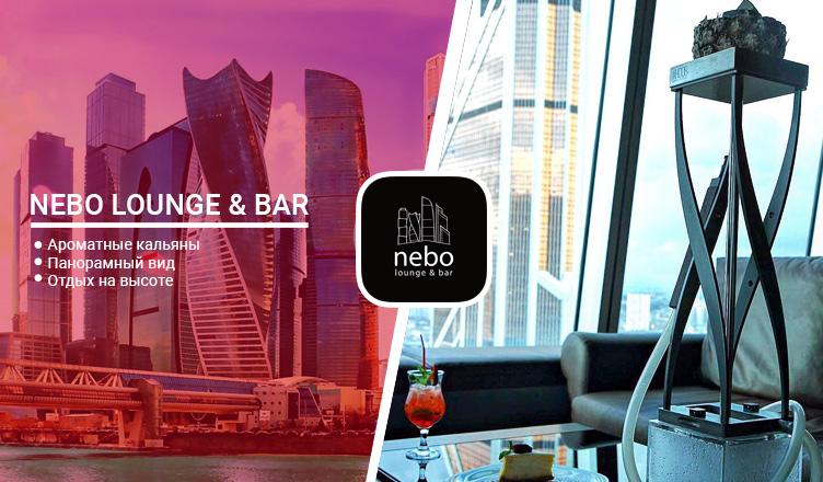 Кальянные Москвы — Nebo Lounge