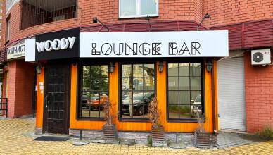 Woody Lounge Киев — вид с улицы